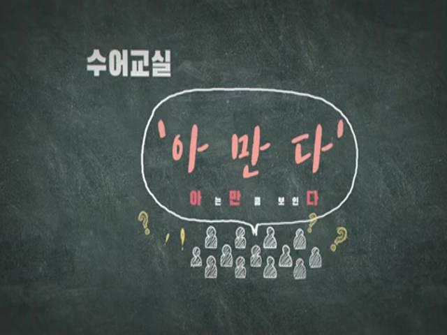 '아만다수어'(7.반갑다,배우다,발전)