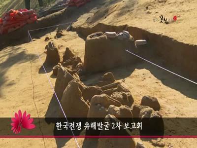 한국전쟁 유해발굴 2차 보고회