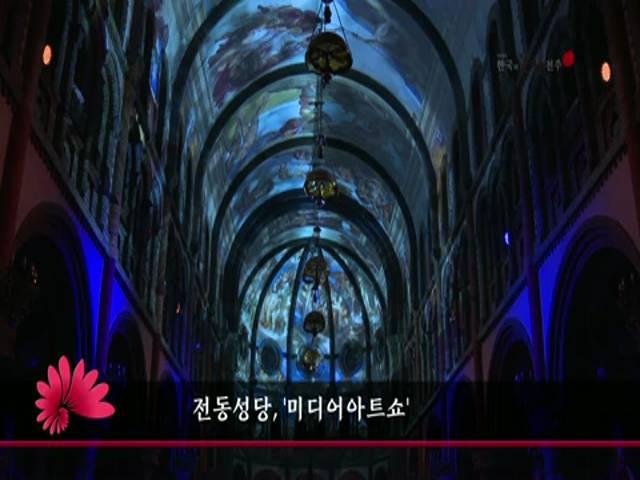 전동성당, '미디어아트쇼'