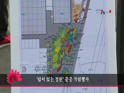 '쉼이 있는 정원' 준공 기념행사