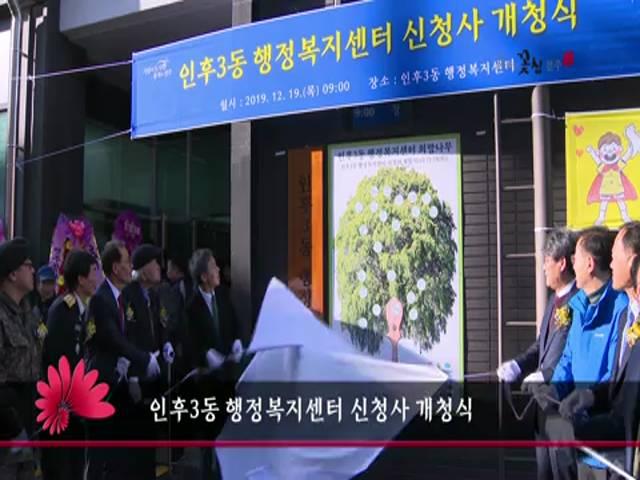 인후3동 행정복지센터 신청사 개청식