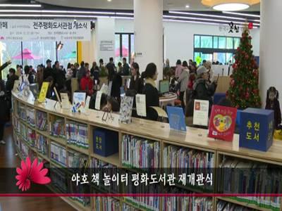 야호 책 놀이터 평화도서관 재개관식
