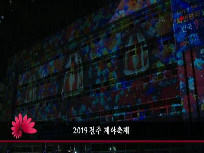 2019 전주 제야축제