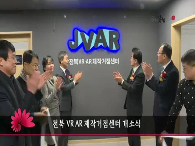 전북 VR AR 제작거점센터 개소식