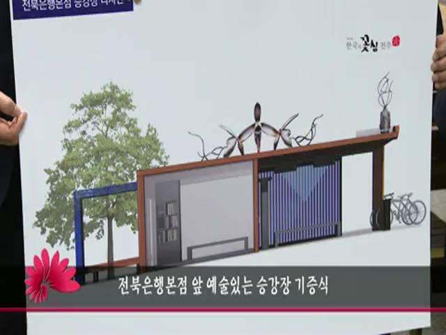 전북은행, 본점 앞 예술있는 승강장 기증
