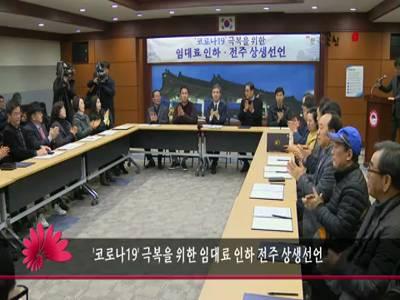 '코로나19' 극복을 위한 임대료 인하 전주 상생선언