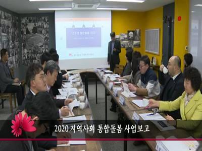 2020 지역사회 통합돌봄 사업보고