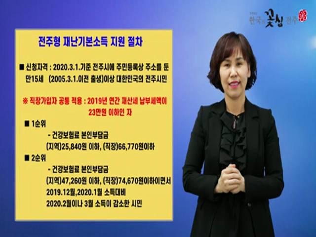 전주형 재난기본소득 지원 안내