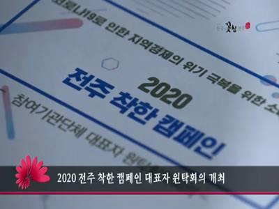 2020 전주 착한 캠페인 대표자 원탁회의