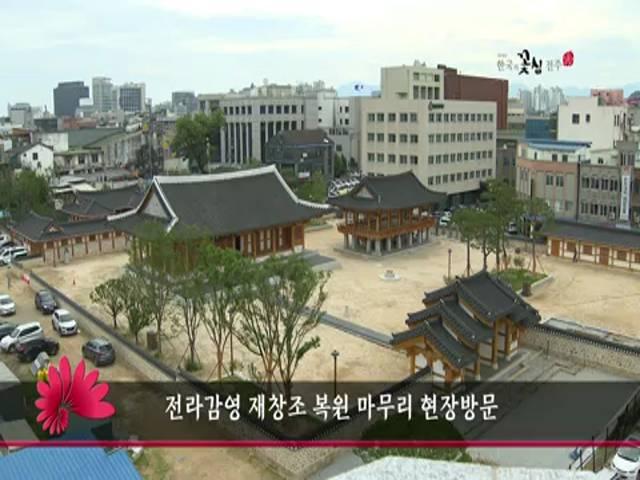전라감영 재창조 복원 마무리 현장방문