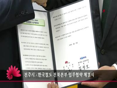 전주시-한국철도 전북본부 업무협약 체결식