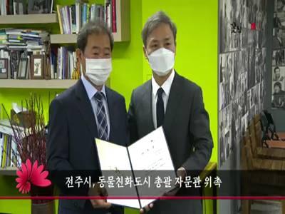 전주시, 동물친화도시 총괄 자문관 위촉