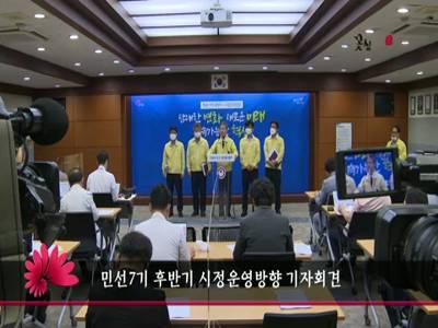 민선7기 후반기 시정운영방향 기자회견