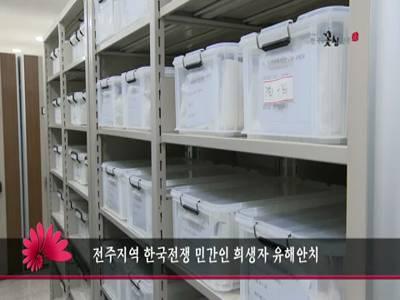 전주지역 한국전쟁 민간인 희생자 유해안치