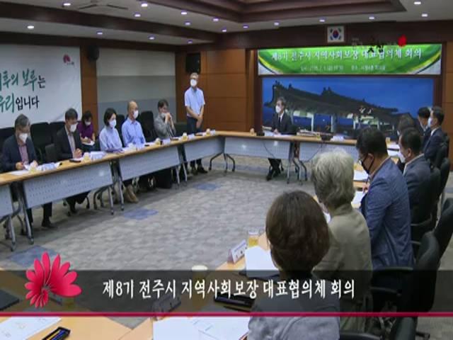 제8기 전주시 지역사회보장 대표협의체 회의