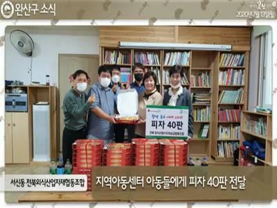 서신동 지역아동센터 아동들에게 피자 40판 전달