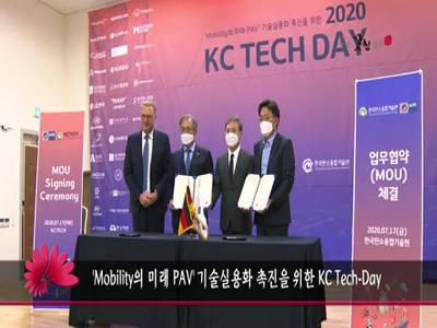 'Mobility의 미래 PAV' 기술실용화 촉진을 위한 KC Tech-Day