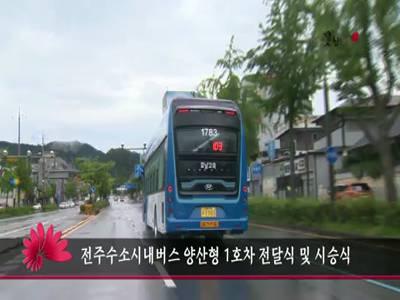 전주수소시내버스 양산형 1호차 인수행사