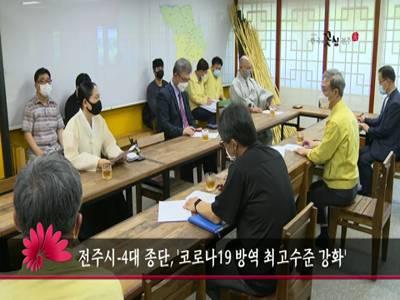 전주시-4대종단, '코로나19 방역 최고수준 강화'