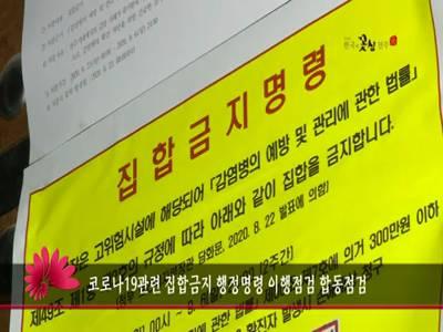 코로나19관련 집합금지 행정명령 이행점검 합동점검