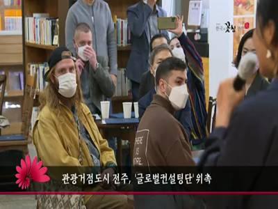 관광거점도시 전주, '글로벌컨설팅단' 위촉
